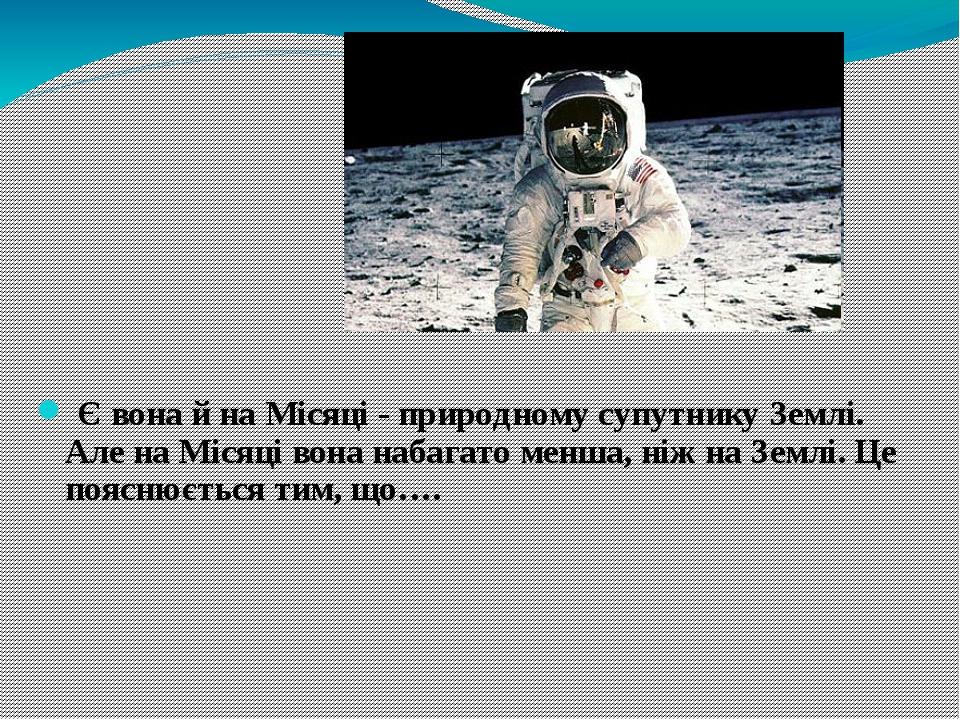 Є вона й на Місяці - природному супутнику Землі. Але на Місяці вона набагато...