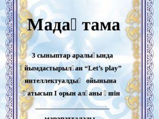 № 1 Г. Орджоникидзе атындағы мектеп-гимназиясы Мадақтама 3 сыныптар аралығынд