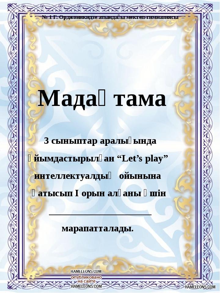 № 1 Г. Орджоникидзе атындағы мектеп-гимназиясы Мадақтама 3 сыныптар аралығынд...