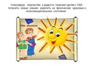 Атмосфера творчества и радости помогает детям с ОВЗ получить новые знания, ук