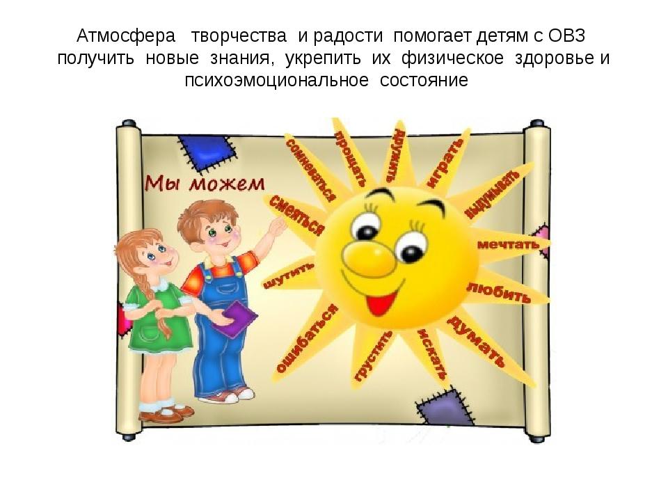 Атмосфера творчества и радости помогает детям с ОВЗ получить новые знания, ук...