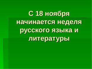 С 18 ноября начинается неделя русского языка и литературы