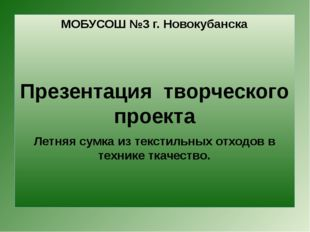 МОБУСОШ №3 г. Новокубанска Презентация творческого проекта Летняя сумка из те