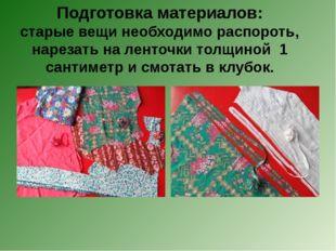 Подготовка материалов: старые вещи необходимо распороть, нарезать на ленточки