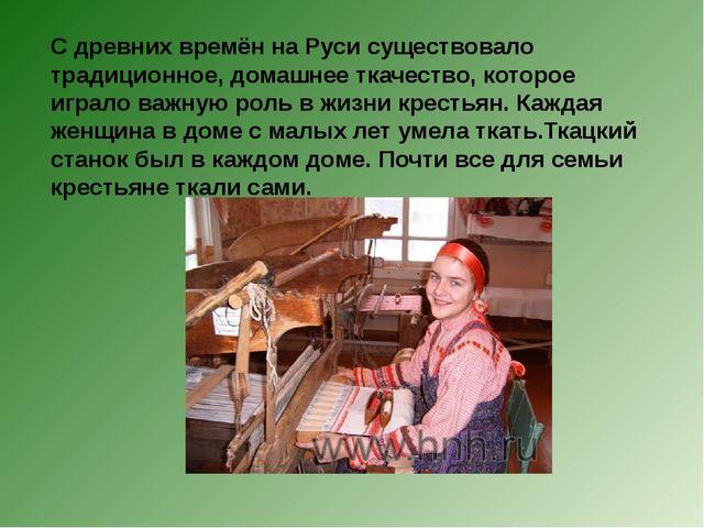 С древних времён на Руси существовало традиционное, домашнее ткачество, котор...