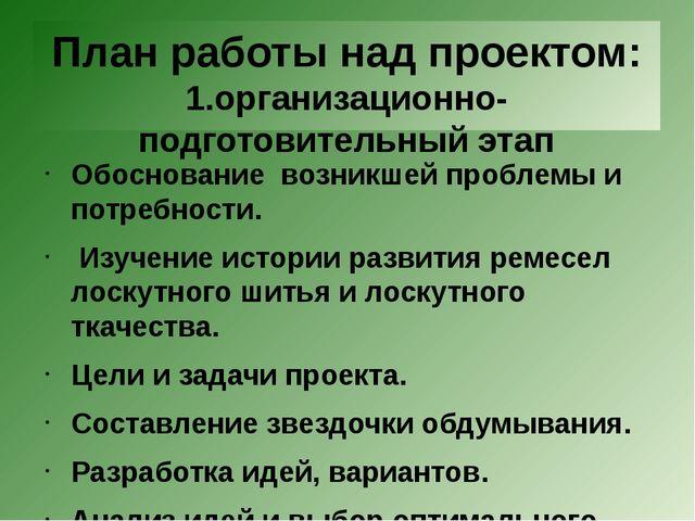 План работы над проектом: 1.организационно-подготовительный этап Обоснование...