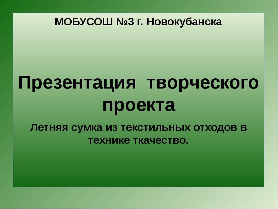 МОБУСОШ №3 г. Новокубанска Презентация творческого проекта Летняя сумка из те...