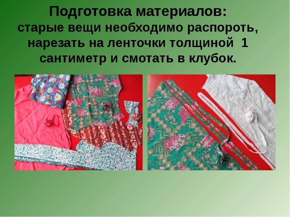Подготовка материалов: старые вещи необходимо распороть, нарезать на ленточки...