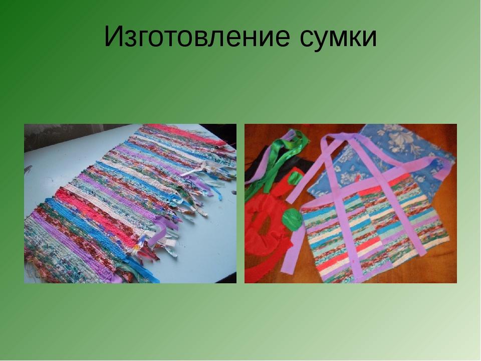 Изготовление сумки