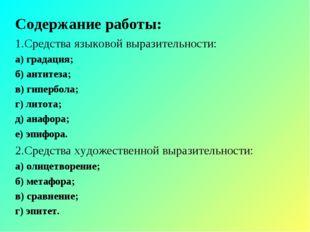 Содержание работы: 1.Средства языковой выразительности: а) градация; б) антит