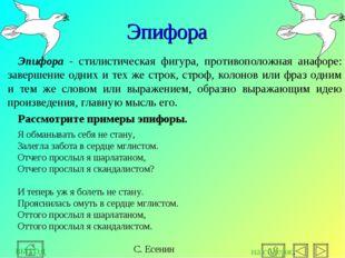 Эпифора Эпифора - стилистическая фигура, противоположная анафоре: завершение