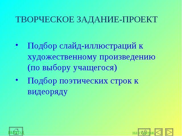 ТВОРЧЕСКОЕ ЗАДАНИЕ-ПРОЕКТ Подбор слайд-иллюстраций к художественному произвед...