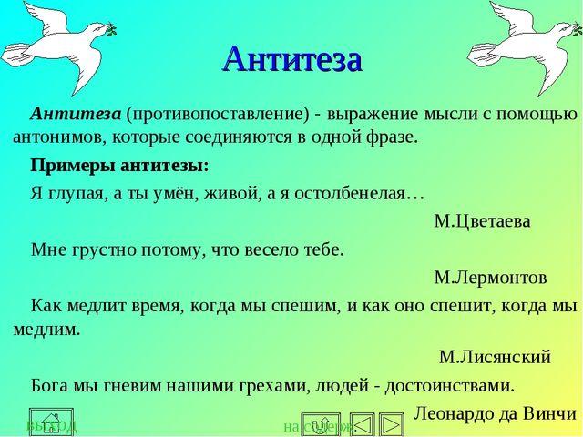Антитеза Антитеза (противопоставление) - выражение мысли с помощью антонимов,...