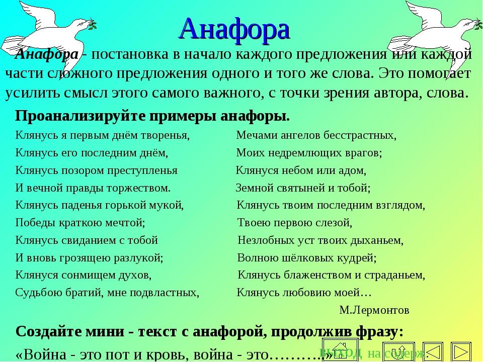 выход Анафора Анафора - постановка в начало каждого предложения или каждой ча...