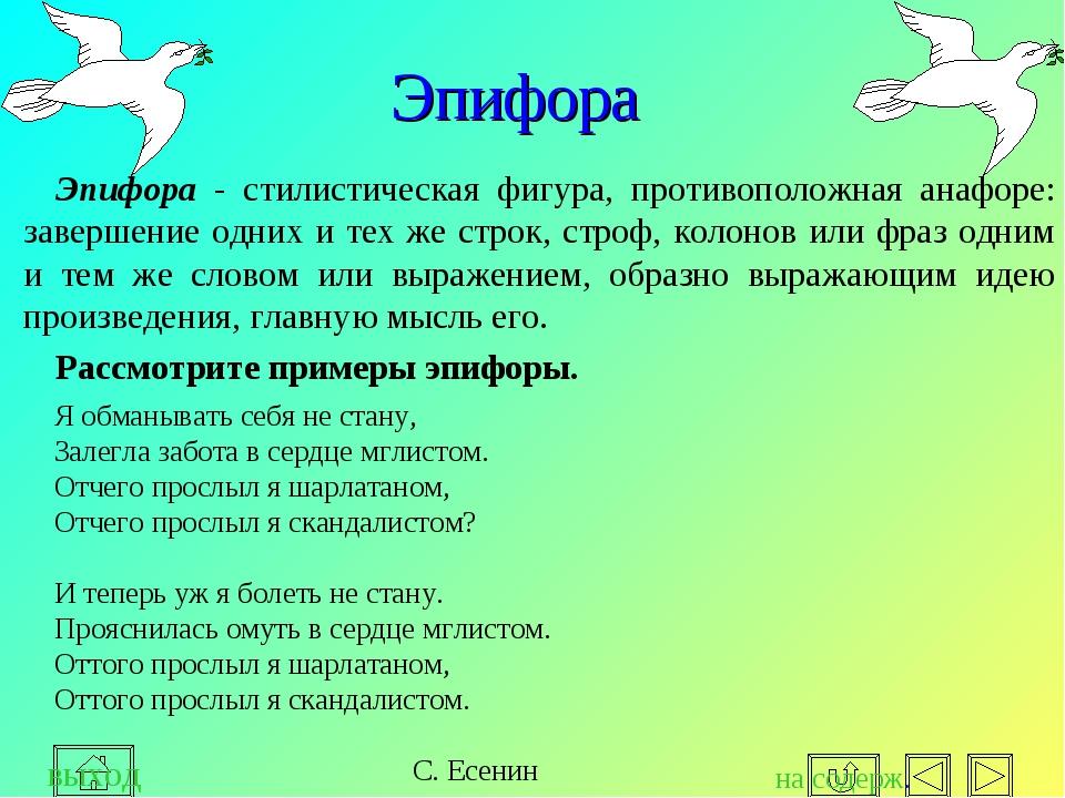 Эпифора Эпифора - стилистическая фигура, противоположная анафоре: завершение...