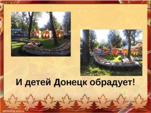 И детей Донецк обрадует!