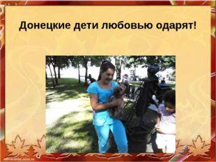 Донецкие дети любовью одарят!