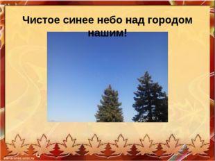 Чистое синее небо над городом нашим!