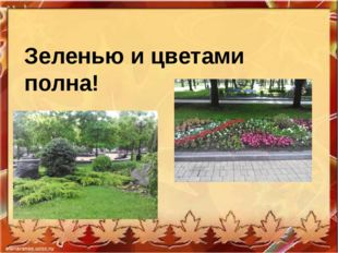 Зеленью и цветами полна!
