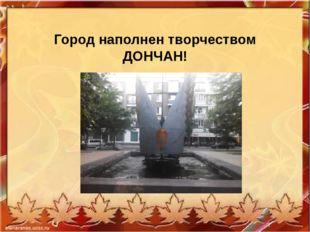 Город наполнен творчеством ДОНЧАН!