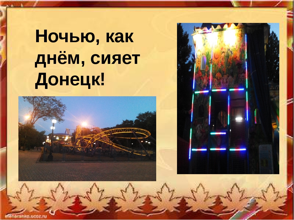 Ночью, как днём, сияет Донецк!