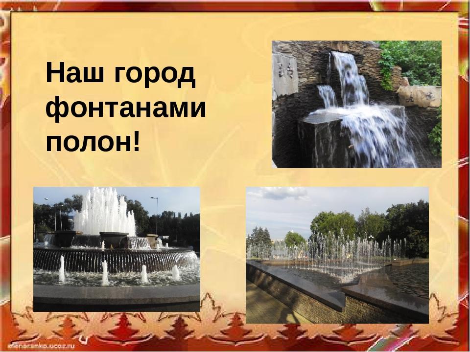 Наш город фонтанами полон!
