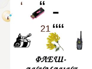 , , 21 ФЛЕШ-АНИМАЦИЯ , , , , , , ,