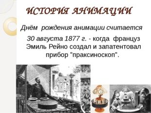 ИСТОРИЯ АНИМАЦИИ Днём рождения анимации считается 30 августа 1877 г.- когда