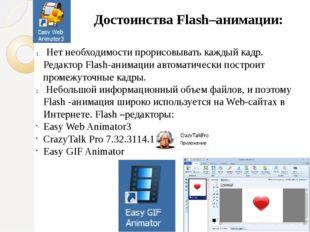 Достоинства Flash–анимации: Нет необходимости прорисовывать каждый кадр. Ред