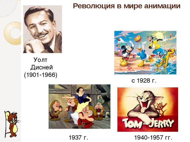 Революция в мире анимации Уолт Дисней (1901-1966) 1940-1957 гг. с 1928 г. 193...