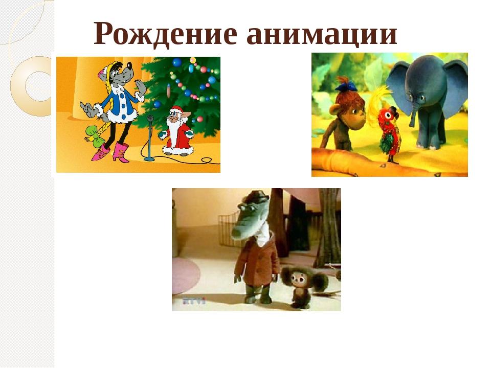 Рождение анимации В 1936, в Москве появилась студия «Союзмультфильм».