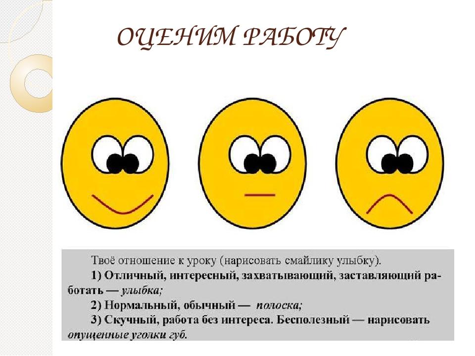 ОЦЕНИМ РАБОТУ