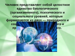 Человек представляет собой целостное единство биологического (организменного)
