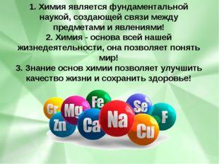 1. Химия является фундаментальной наукой, создающей связи между предметами и