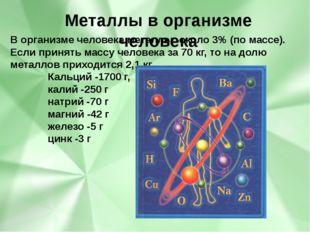 Металлы в организме человека В организме человека металлы -около 3% (по массе