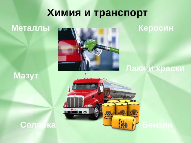 Химия и транспорт Металлы Мазут Керосин Бензин Солярка Лаки и краски