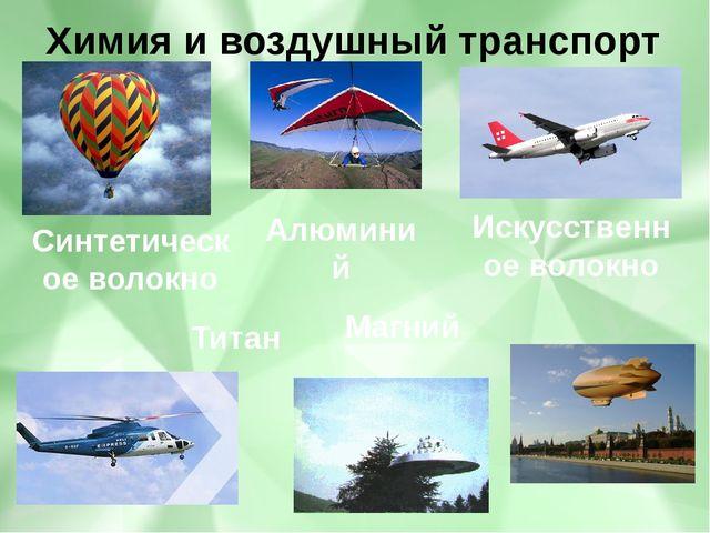 Химия и воздушный транспорт Алюминий Титан Магний Синтетическое волокно Искус...
