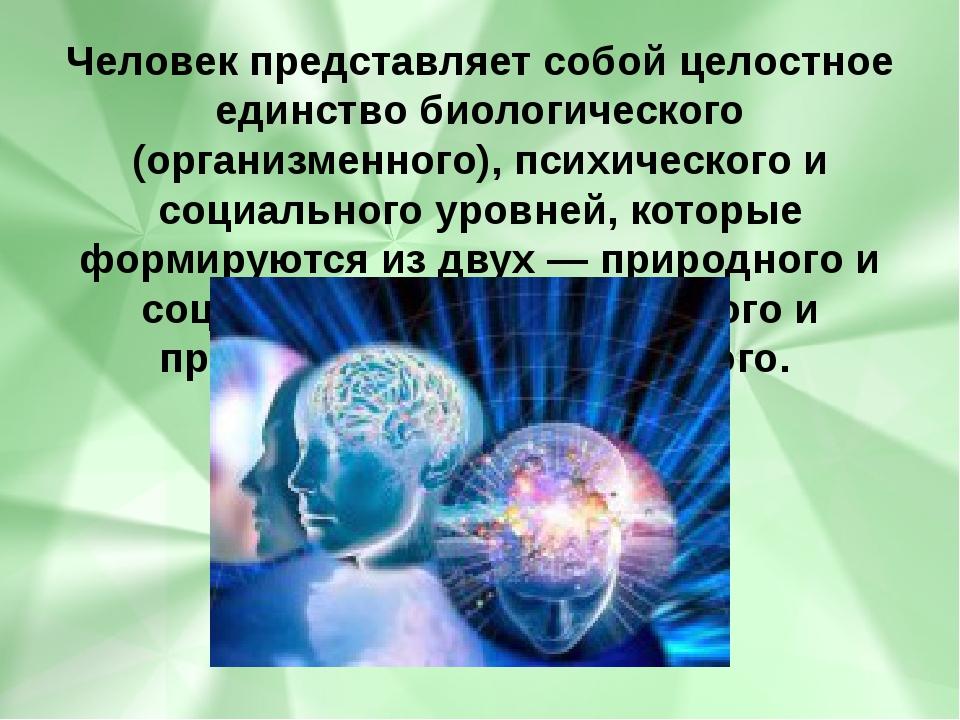 Человек представляет собой целостное единство биологического (организменного)...