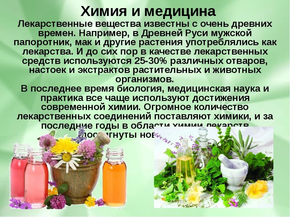 Химия и медицина Лекарственные вещества известны с очень древних времен. Напр...