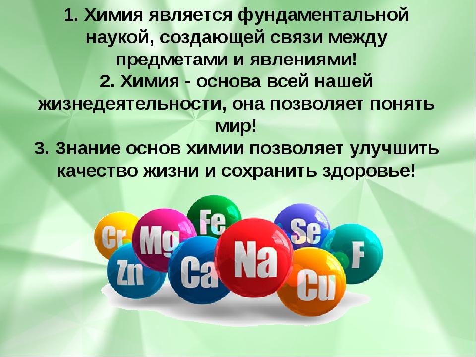 1. Химия является фундаментальной наукой, создающей связи между предметами и...