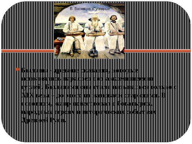 Былины - древние сказания, которые исполнялись нараспев под аккомпанемент гу...