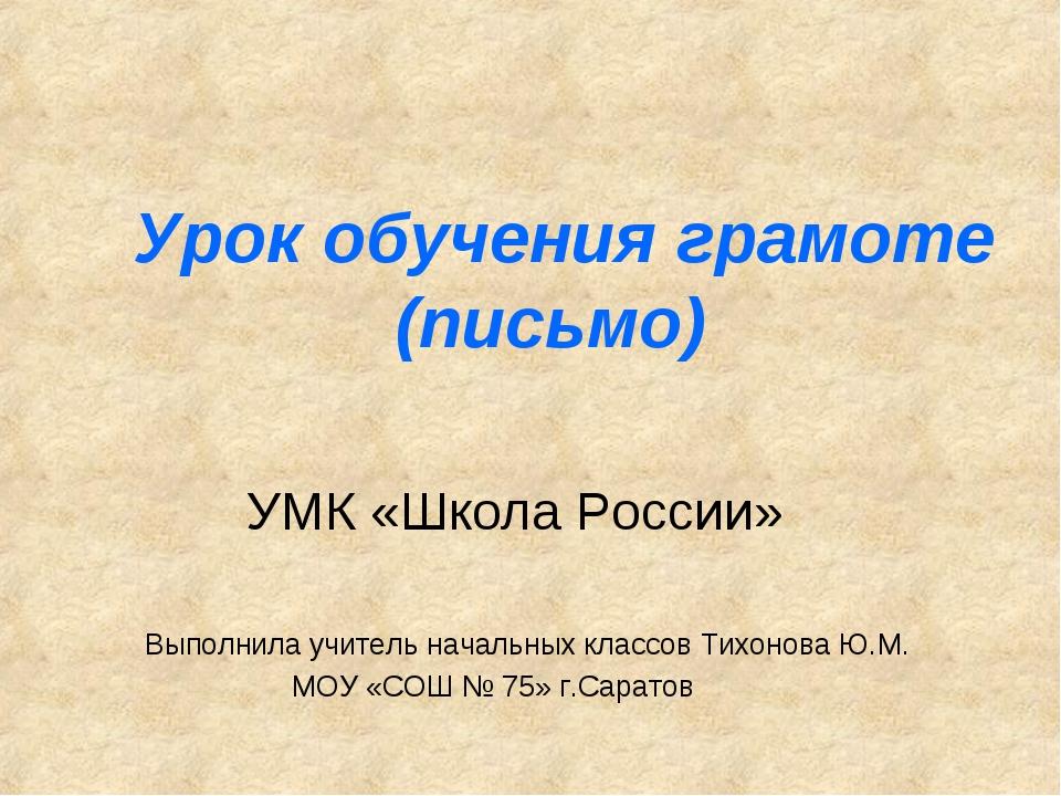 Урок обучения грамоте (письмо) УМК «Школа России» Выполнила учитель начальны...