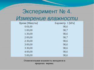 Эксперимент № 4. Измерение влажности воздуха . Относительная влажность находи