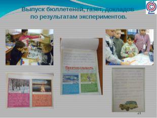 Выпуск бюллетеней, газет, докладов по результатам экспериментов.