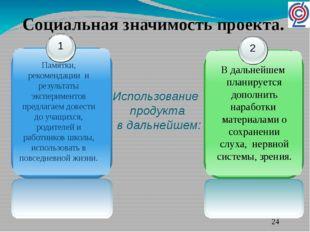 Использование продукта в дальнейшем: Социальная значимость проекта. 1 Памятки