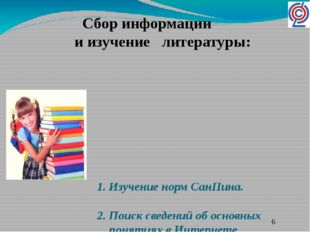 1. Изучение норм СанПина. 2. Поиск сведений об основных понятиях в Интернете,