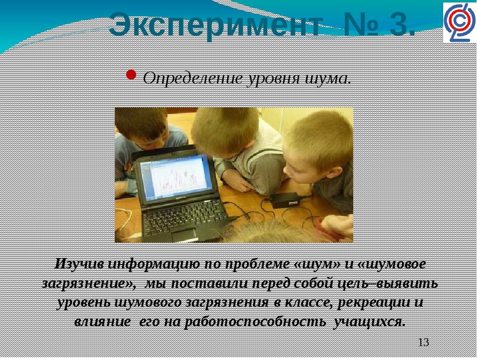 Эксперимент № 3. Определение уровня шума. Изучив информацию по проблеме «шум»...