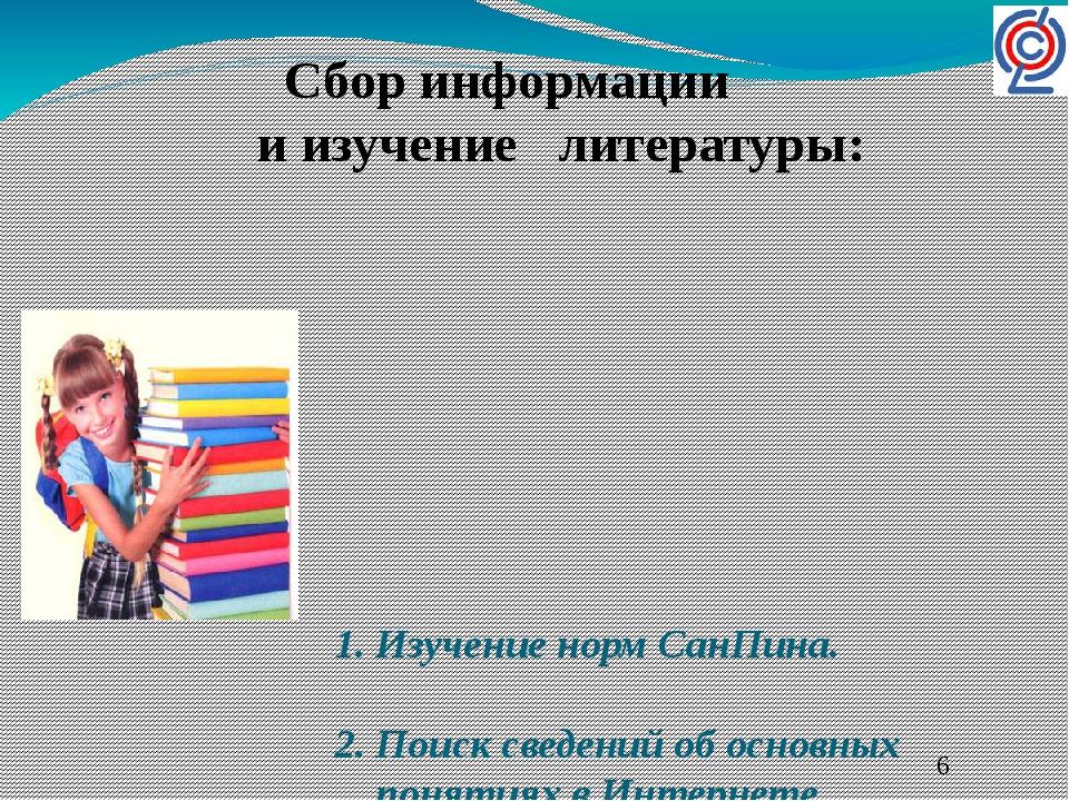 1. Изучение норм СанПина. 2. Поиск сведений об основных понятиях в Интернете,...