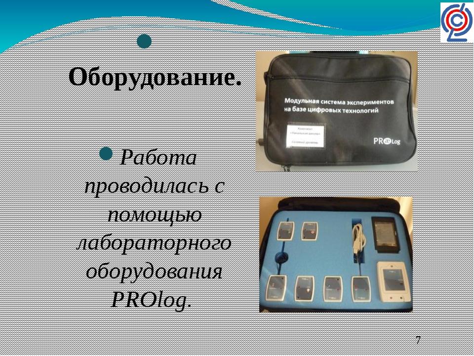 Оборудование. Работа проводилась с помощью лабораторного оборудования PROlog.