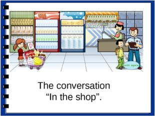 "The conversation ""In the shop"". Ролевая игра. - Do you like to go shopping? L"
